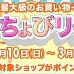 【ちょびリッチ】スーパーちょびリッチの日開催中!3/20まで。
