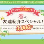 【モッピー】春の友達紹介スペシャル!ミッションクリアで、3,000ポイント!