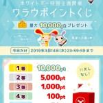 【本日限定!】ワラウポイントくじ。最大10,000ポイントプレゼント!