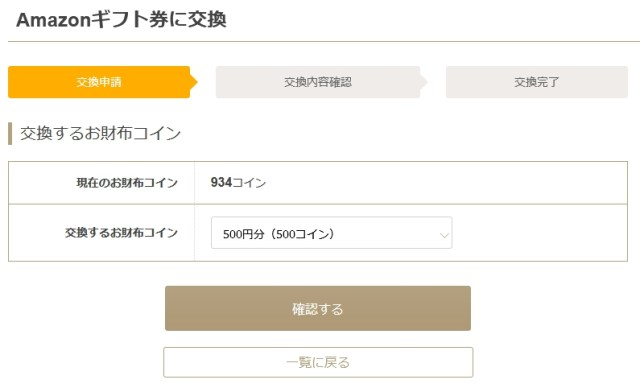 Amazonギフト券に交換の画面