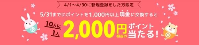 10人に1人、2,000円相当のポイントが当たる