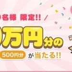 【ポイントインカム】総額200万円分のAmazonギフト券が、先着4,000名に当たる!