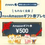 【モッピー】新規入会&ポイント交換で、Amazonギフト券がもらえるキャンペーン実施中。