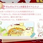ポムポムプリン☆ハローキティくるキャラ雑貨店