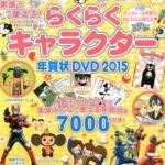 ポムポムプリン☆2015年の年賀状もポムポムプリン!!