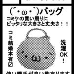 ハンドメイド☆(´・ω・`)しょぼーんバッグを12/30冬コミで♪