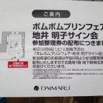 日記☆12/6(土)心斎橋のサイン会~愛知県