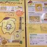 ポムポムプリン☆ポムポムプリンといっしょプレミアムBOXが届いたよ!