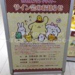 ポムポムプリン☆Sanrio Gift Gateコクーンシティ店