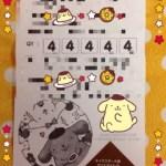 ポムポムプリン☆いちご新聞のキャラクター大賞の投票は6/10消印有効