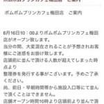 ポムポムプリンカフェ☆梅田☆6/16〜の案内