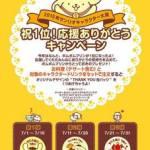 ポムポムプリンカフェ☆「THANK YOU 缶バッチ」は原宿店のみ!