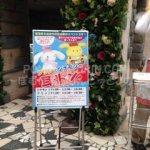 SPL☆シナモン(シナモロール)の耳ドン!7/4(土)