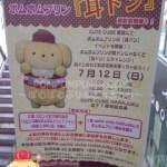 ポムポムプリン☆原宿耳ドン!の日