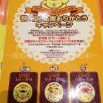 ポムポムプリンカフェ☆原宿☆7/16&7/17のプリンカフェ。7/17にはプリンちゃんが♪