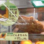 ポムポムプリン☆7/25高崎サイン会