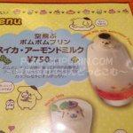 ポムポムプリンカフェ☆7/25に夏パスタを食べてきた!