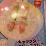 SPL☆夏祭りのエクレアにポムポムプリン♪