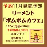 SPL☆サンリオピューロランド スーパーSALE 9/26~27