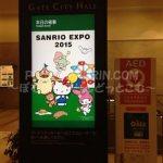 サンリオ☆サンリオエキスポは今日まで!会場外のイベント紹介。誰でも参加できます♪