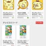 ポムポムプリン☆Android*ポムポムプリンな無料のアプリ!