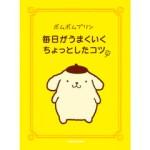 ポムポムプリン☆新しい本が出るよー!12/26発売【ポムポムプリン 毎日がうまくいくちょっとしたコツ 】