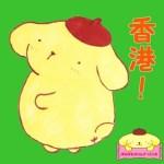 ポムポムプリンカフェ☆海外☆香港の求人広告が出てます!