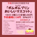 ポムポムプリン☆ポムポムプリン&マイメロディショップ@梅田
