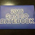 サンリオ☆2016 SANRIO DATEBOOK