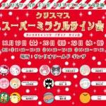 ポムポムプリン☆クリスマススーパーミラクルサイン会