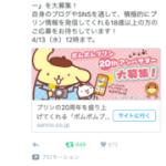 ポムポムプリン☆もふもふストリートがプレスリリースに!!
