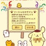 ポムポムプリン☆20周年記念サイト公開!