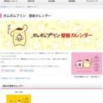 ポムポムプリン☆SMBC日興証券・2月の壁紙配布