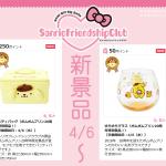 ポムポムプリン☆サンリオポイントに新景品!4/6交換開始。