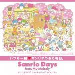 ポムポムプリン☆大阪☆Sanrio Days feat. My Melody in 西武八尾店