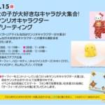 ポムポムプリン☆サンリオキャラクターグリーティング☆東京競馬場5/15