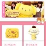 ポムポムプリン☆SPL☆ポムポムプリン20th限定新商品2種5/28発売。