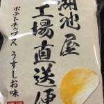 モニター☆湖池屋工場直送便ポテトチップスうすしお味
