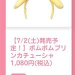 ポムポムプリン☆SPL☆新作のカチューシャ7/2発売!