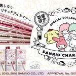 ポムポムプリン☆コスメ☆ラブ・ライナー×サンリオキャラクターズ限定コラボ