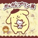ポムポムプリン☆京都☆ポムポムプリンデザイナーサイン会9/17