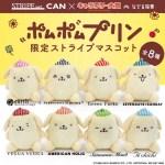 ポムポムプリン☆ストライプマスコット8種類
