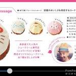 ポムポムプリン☆スイーツ☆ニコラハウスの新作ポムポムプリンシュー9/28~10/11