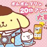 ポムポムプリン☆ポムバサダー☆ポムポムプリン20周年アンバサダー募集再再延長♪