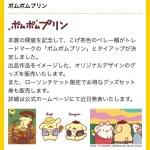 ポムポムプリン☆タイアップ☆ゴッホとゴーギャン展