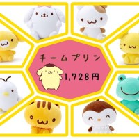 ポムポムプリン☆チームプリンぬいぐるみS(むにゅむにゅ)がサンリオオンラインに入荷!
