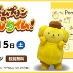 ポムポムプリン☆大阪☆ポムポムプリンのパワフルタイム!10/15