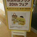 ポムポムプリン☆京急上大岡☆ポムポムプリン20thアニバーサリーショップ9/28の状況