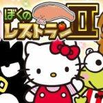 サンリオキャラクター☆コラボ☆ゲームアプリ「ぼくのレストランⅡ」9/24~10/19