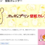 ポムポムプリン☆SMBC日興証券10月の壁紙配布中